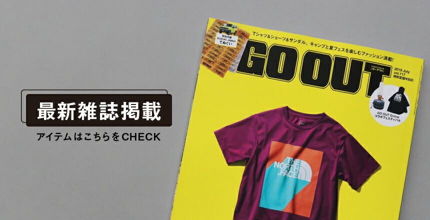 GO OUT雑誌掲載