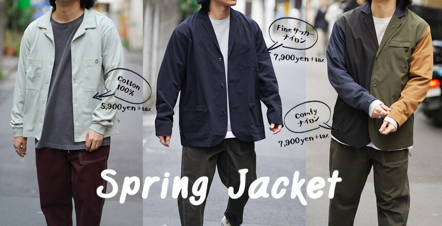 春ジャケット