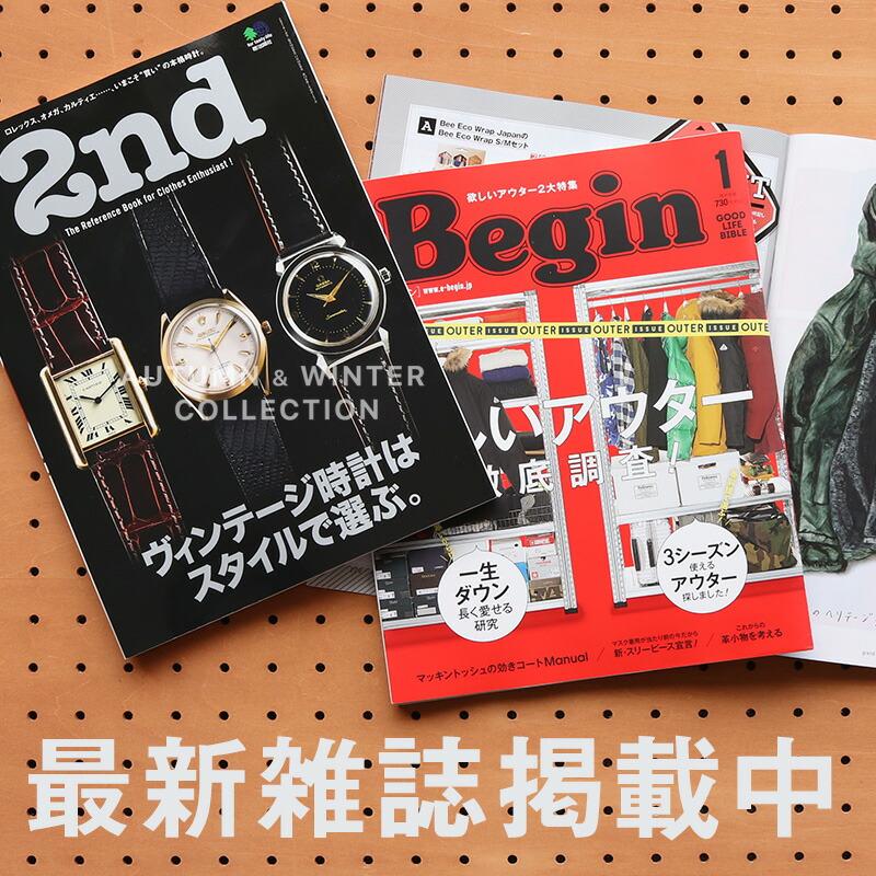 最新雑誌掲載