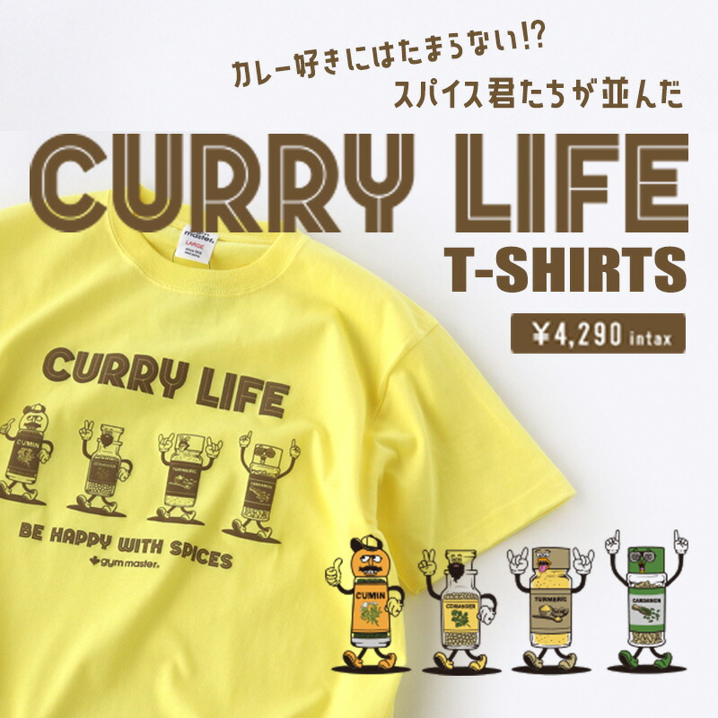 CURRYLIFE