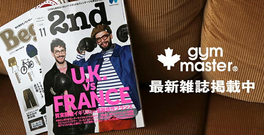 最新雑誌11月号