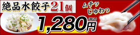 絶品水餃子21個