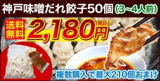 神戸味噌だれ餃子50個