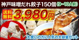 神戸味噌だれ餃子150個