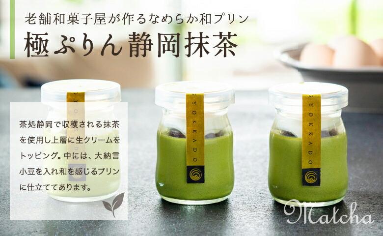 極ぷりん静岡抹茶