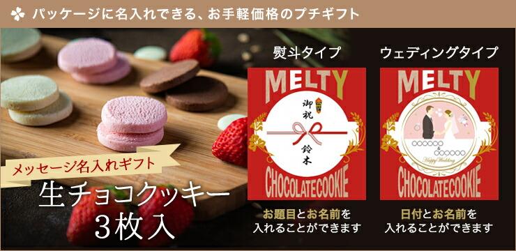 とろける生チョコクッキー メッセージ名入れギフト