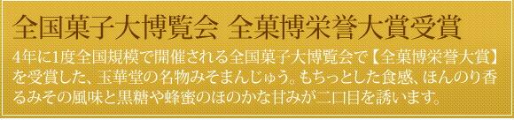 全国菓子大博覧会 全菓博栄誉大賞受賞