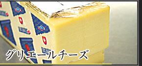 ミルキーな風味が味わえる甘みのある濃厚な牛乳