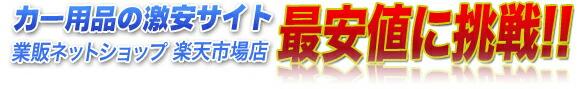 カー用品の激安サイト 業販ネットショップ楽天市場店 最安値に挑戦!