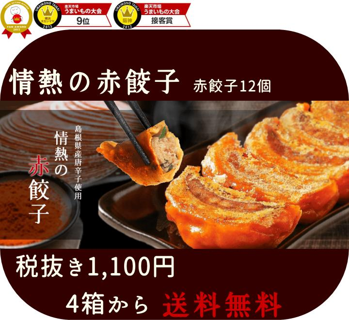 楽天市場 餃子ランキング第1位 楽天市場 中華総菜・天心ランキング第1位