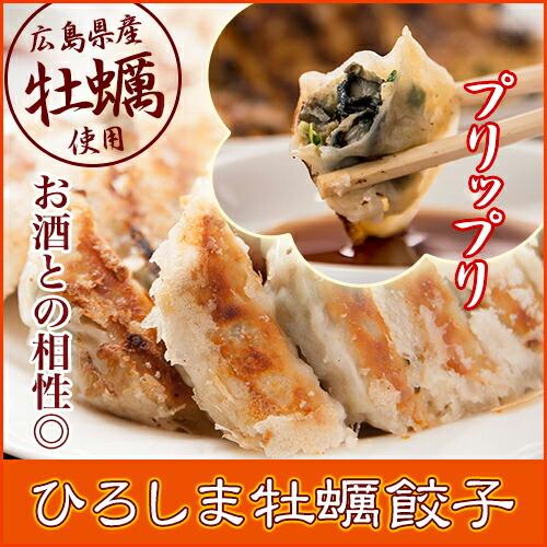 ひろしま牡蠣餃子
