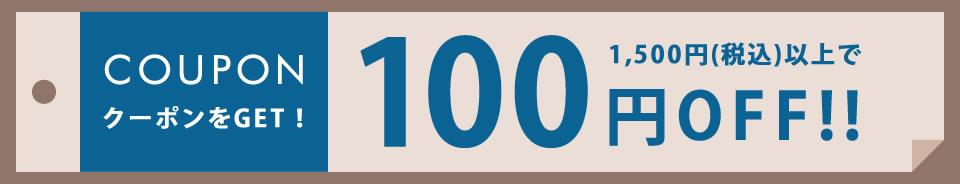 ChatonBlanc シャトンブラン 100円OFFクーポン