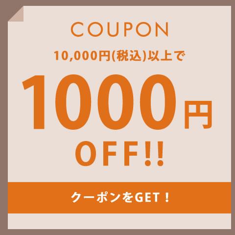 ChatonBlanc シャトンブラン 1000円OFFクーポン