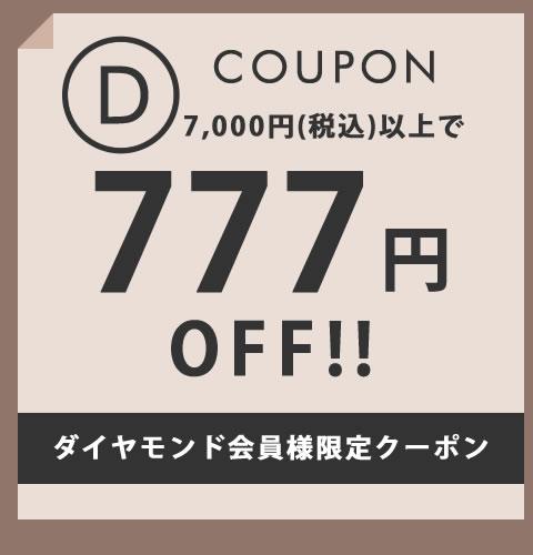 ChatonBlanc シャトンブラン ダイヤモンド会員777円OFFクーポン