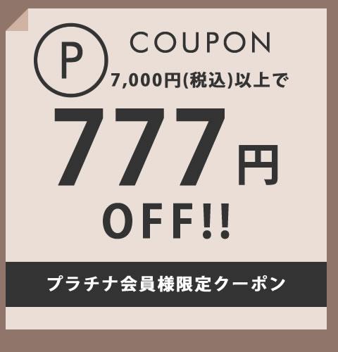 ChatonBlanc シャトンブラン プラチナ会員777円OFFクーポン