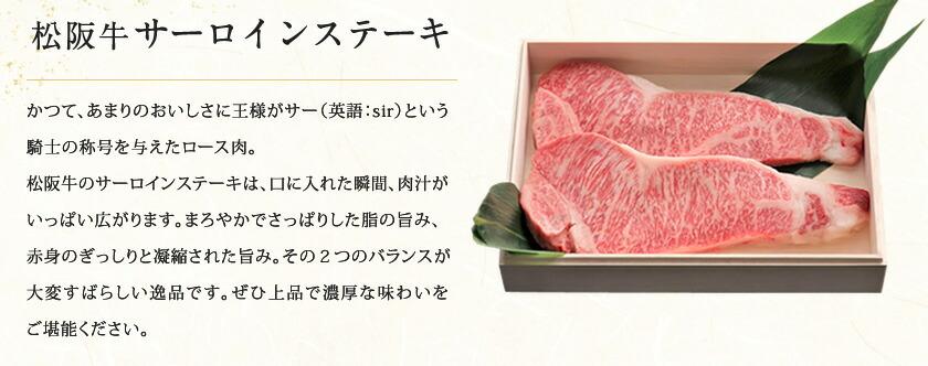 かつて、あまりのおいしさに王様がサー(英語:sir)という騎士の称号を与えたロース肉。松阪牛のサーロインステーキは、口に入れた瞬間、肉汁がいっぱい広がります。まろやかでさっぱりした脂の旨み、赤身のぎっしりと凝縮された旨み。その2つのバランスが大変すばらしい逸品です。ぜひ上品で濃厚な味わいをご堪能ください。
