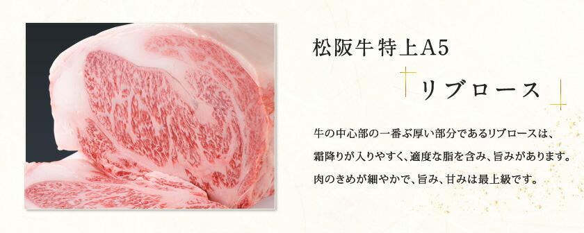 牛の中心部の一番ぶ厚い部分であるリブロースは、霜降りが入りやすく、適度な脂を含み、旨みがあります。肉のきめが細やかで、旨み、甘みは最上級です。