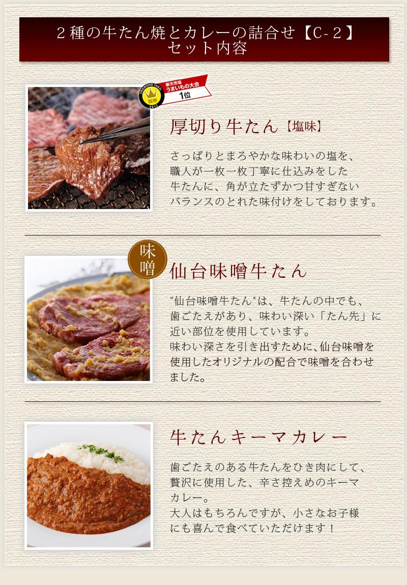 【C-2】2種の牛たん焼とカレーの詰合せ