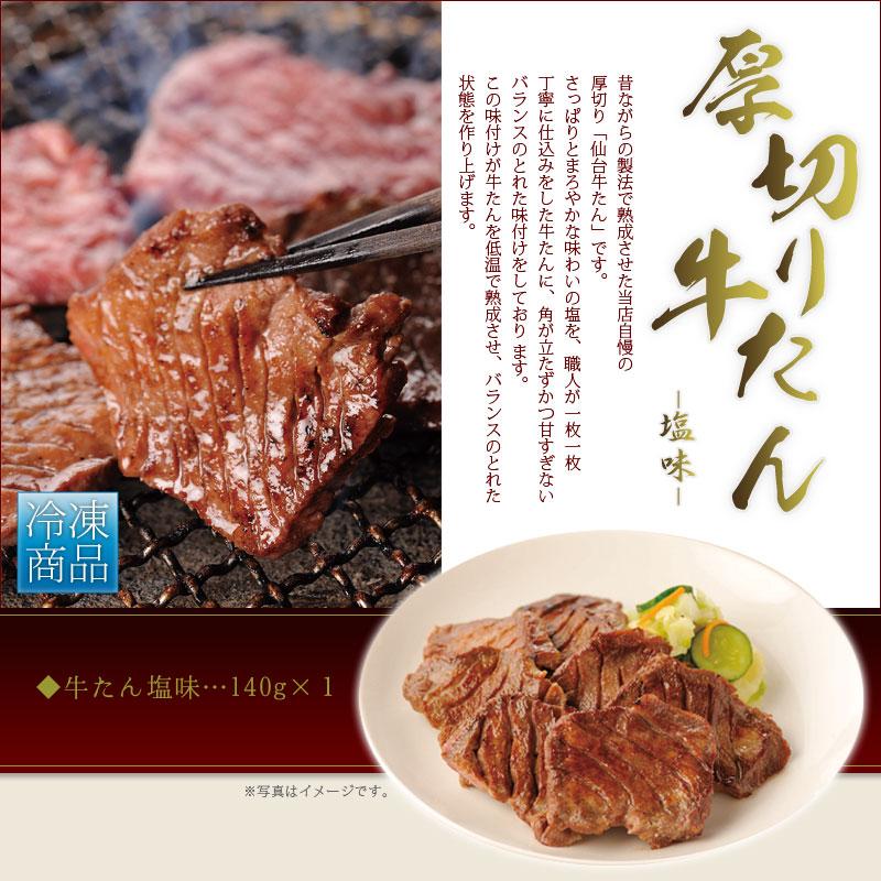 厚切り牛たん塩味×1