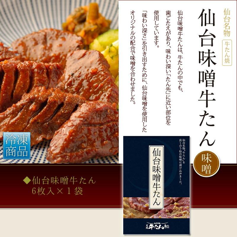 仙台味噌牛たん6枚入×1