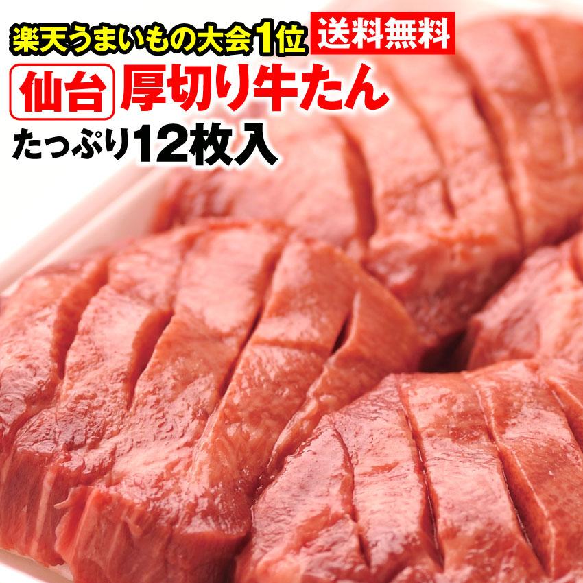 厚切り牛たん味噌説明