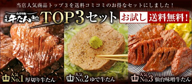 【送料無料】東山名物 仙台厚切り牛たんTOP3お試しセット