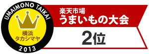 うまいもの大会@横浜タカシマヤ人気ランキング2位!!