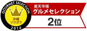 うまいもの大会 in 沖縄リウボウ