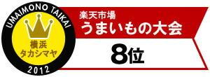 横浜タカシマヤ うまいもの大会 人気ランキング8位