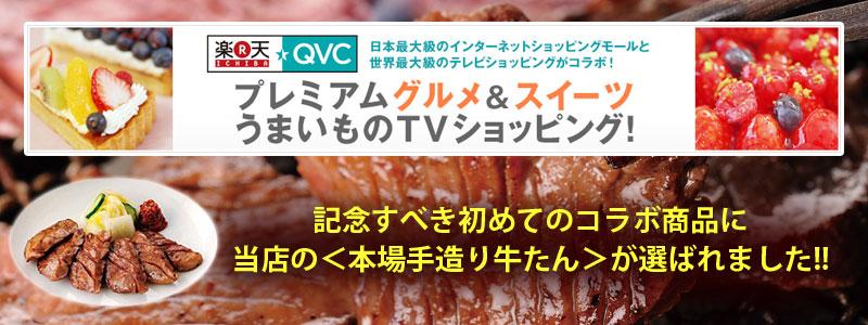 QVCコラボ