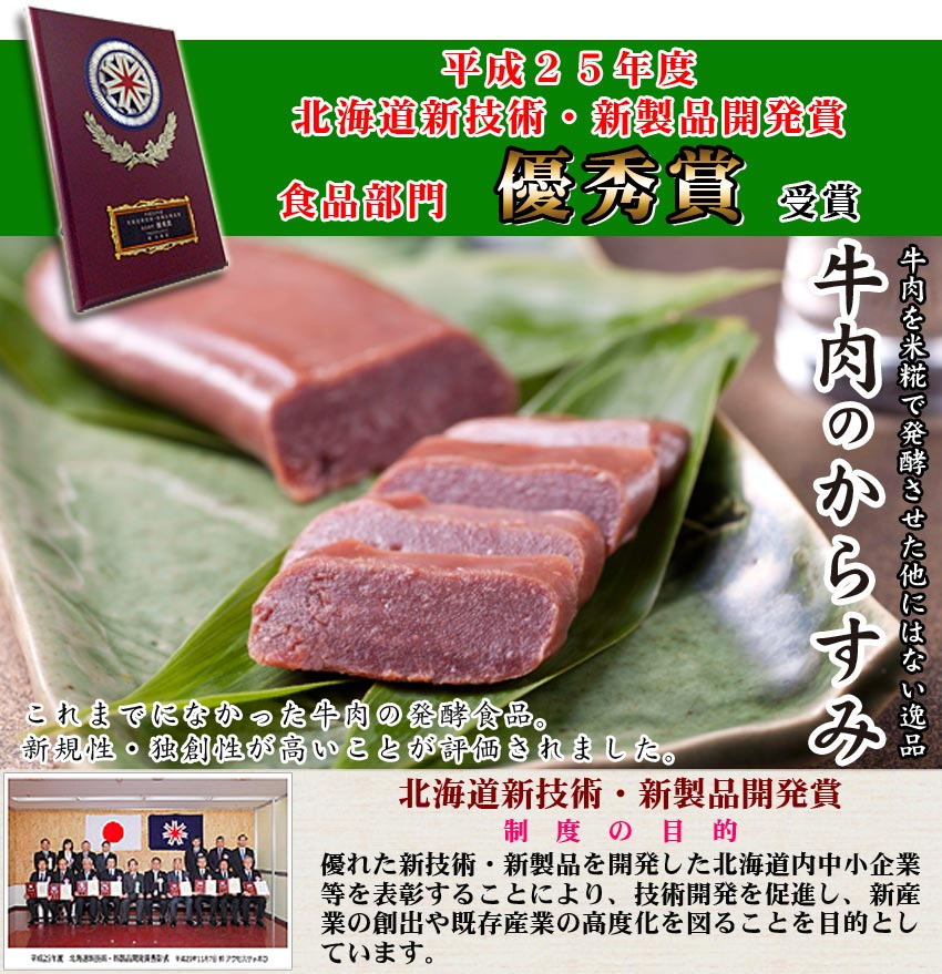 北海道新技術・新製品開発賞 食品部門 優秀賞 牛肉のからすみ