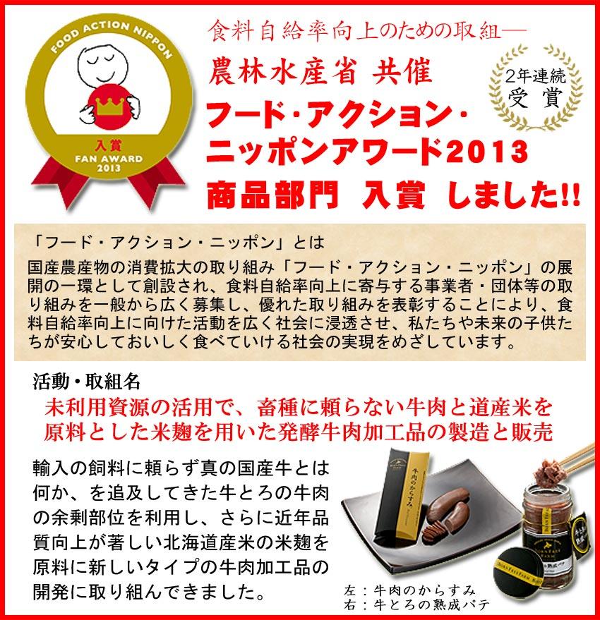 フードアクションニッポンアワード2013商品部門入賞 牛肉のからすみ
