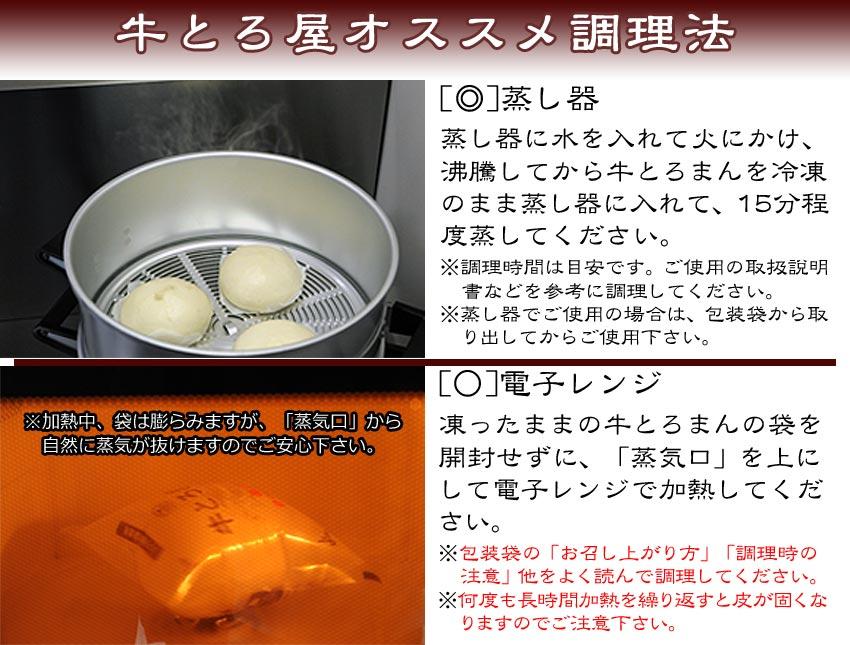 オススメ調理法,蒸し器,電子レンジ