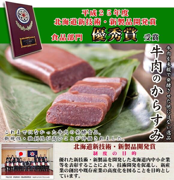平成25年度 北海道新技術・新製品開発賞 食品部門 優秀賞 受賞 牛肉のからすみ