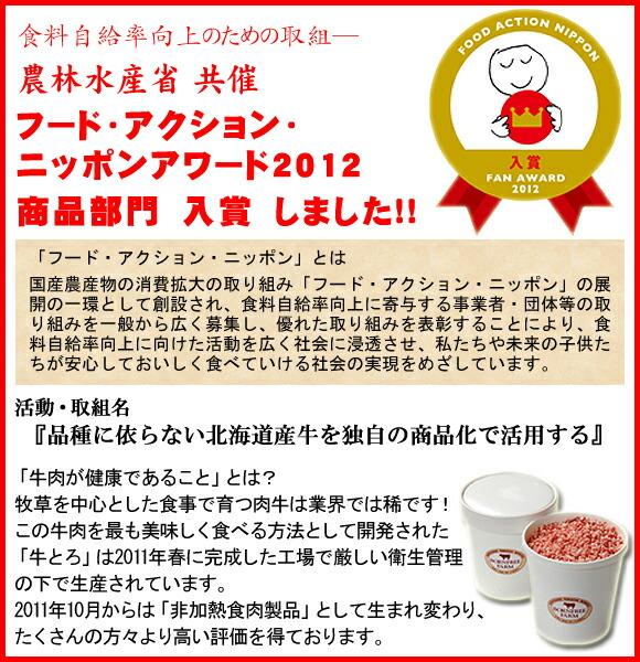 フード・アクション・ニッポンアワード2012 入賞