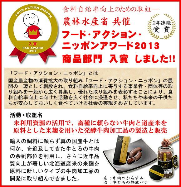 フード・アクション・ニッポンアワード2013 入賞