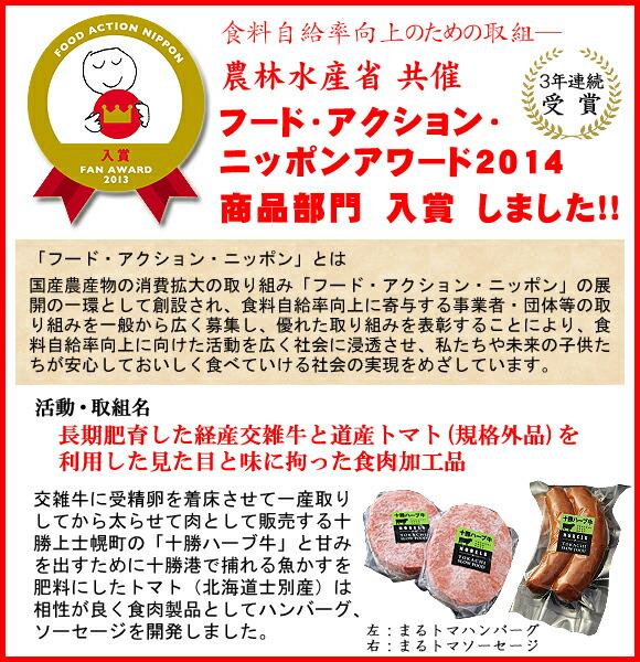 フード・アクション・ニッポンアワード2014 入賞