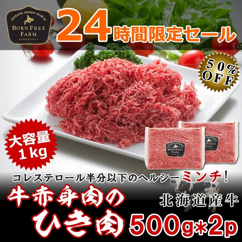 牛赤身肉のひき肉,タイムセール