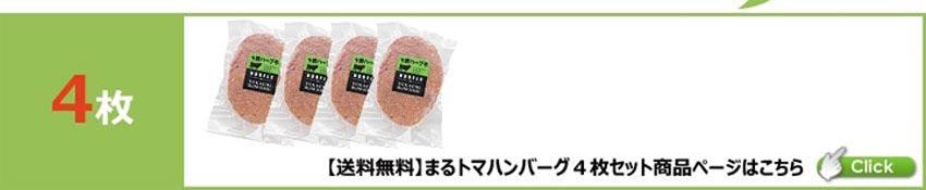 まるトマハンバーグ送料無料4枚セット