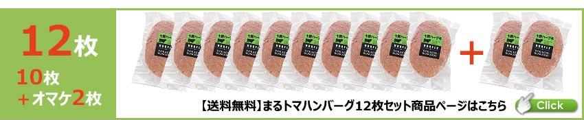まるトマハンバーグ送料無料12枚セット