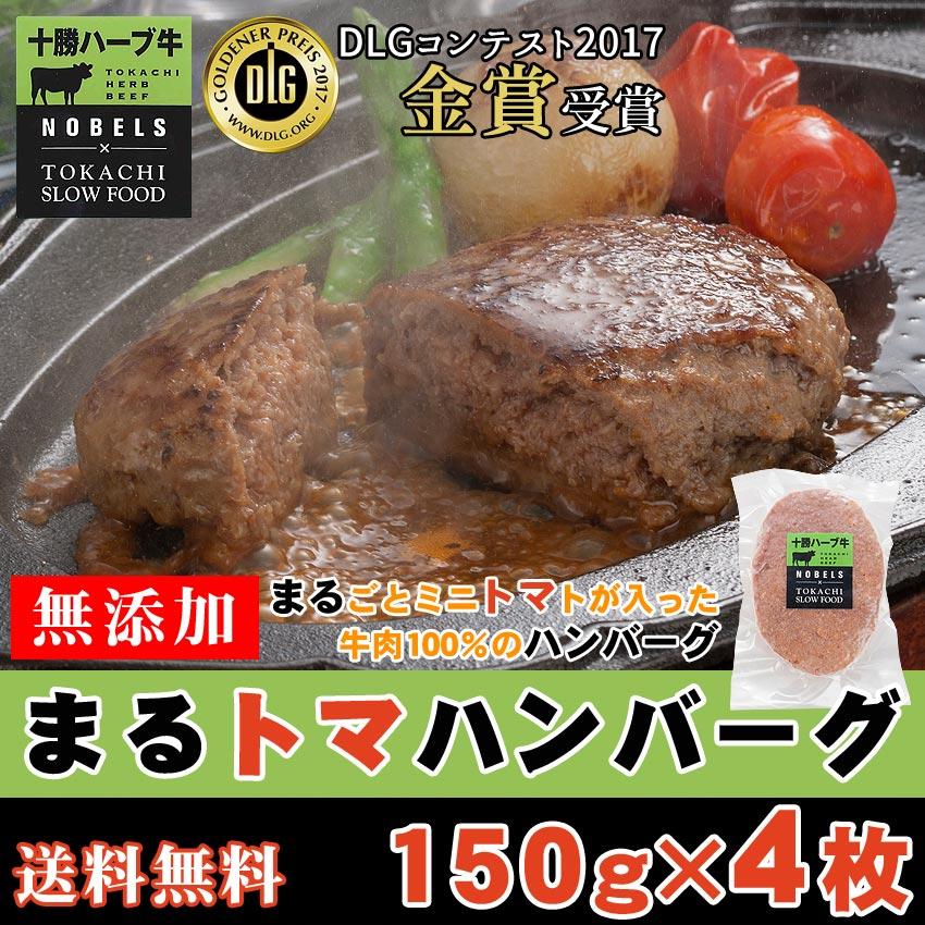 【送料無料】まるトマハンバーグ4枚セット