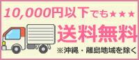 1万円以下でも送料無料