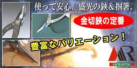 盛光の鋏&掴箸