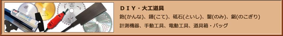 DIY・大工道具