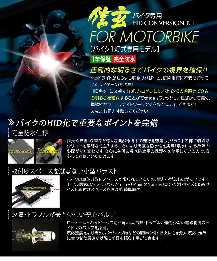 HIDモデル信玄バイク専用