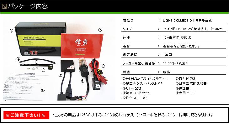 HID H4 35W Hi/Loスライド切替式 HIDキット バイク専用モデル信玄
