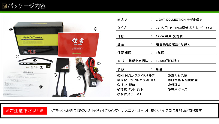 HID H4 55W Hi/Loスライド切替式 HIDキット バイク専用モデル信玄