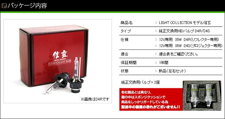 HIDバルブ D4S D4R 4300K 6000K 8000K 選択式 モデル信玄 純正HID交換用バルブ