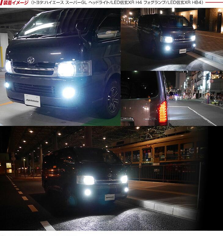 LEDヘッドライト装着 ハイエース