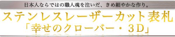 ステンレスレーザーカット表札「幸せのクローバー・3D」